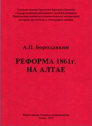 Бородавкин А.П. Реформа 1861 г. на Алтае