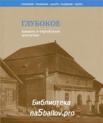 Копченова И. (отв. ред.) Глубокое: память о еврейском местечке
