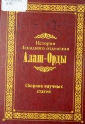 Сдыков М.Н. и др. История Западного отделения Алаш-Орды. Том 2
