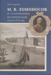 Свердлов М.Б.  Ломоносов и становление исторической науки в России
