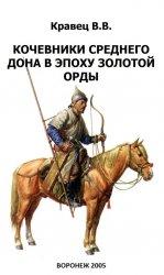 Кравец В.В. Кочевники Среднего Дона в эпоху Золотой Орды