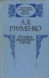 Ефименко А.Я. История украинского народа