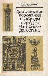 Гаджиев Г.А. Доисламские верования и обряды народов Нагорного Дагестана