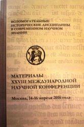 Шустова Ю.Э. (отв. pед.) и др. Вспомогательные исторические дисциплины в со ...
