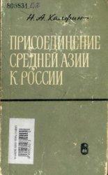 Халфин Н.А. Присоединение Средней Азии к России (60-90-е годы ХІХ в.)