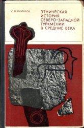 Поляков С.П. Этническая история Северо-Западной Туркмении в средние века
