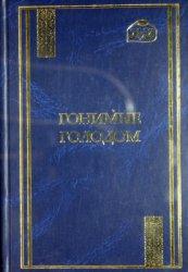 Сыдыков Е.Б. (сост.) Гонимые голодом. Сборник документов