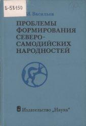 Васильев В.И. Проблемы формирования северо-самодийских народностей