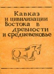 Исаенко А.В. (ред.) Кавказ и цивилизации Востока в древности и средневековь ...
