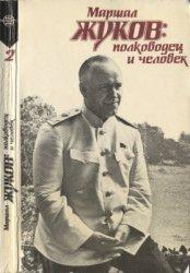 Миркина А.Д., Яровиков В.С. (сост.) Маршал Жуков: полководец и человек. В 2 ...