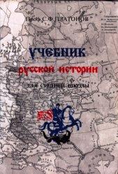 Платонов С.Ф. Учебник русской истории для средней школы