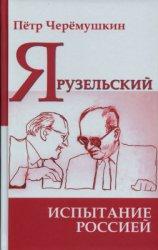 Черемушкин П. Ярузельский: испытание Россией