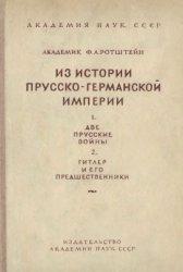 Ротштейн Ф.А. Из истории Прусско-германской империи