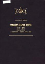 Курышев А.В. Волжское казачье войско (1730-1804). Cоздание, развитие и прео ...