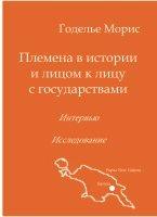 Годелье М. Племена в истории и лицом к лицу с государствами