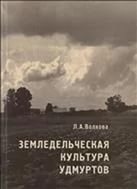 Волкова Л.А. Земледельческая культура удмуртов (вторая половина XIX - начал ...
