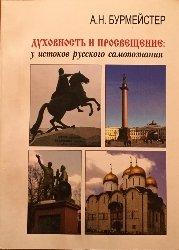 Бурмейстер А.Н. Духовность и просвещение: у истоков русского самопознания