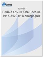 Цветков В.Ж. Белые армии Юга России. 1917-1920 гг