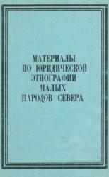 Зибарев В.А. Материалы по юридической этнографии малых народов Севера