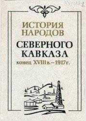 Нарочницкий А.Л. (отв. ред.) История народов Северного Кавказа (конец XVIII ...