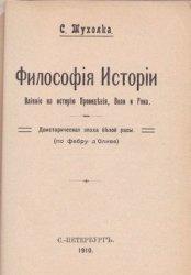 Тухолка С. Философия истории. Влияние на историю Провидения, Воли и Рока