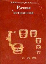 Каменцева Е.И., Устюгов Н.В. Русская метрология