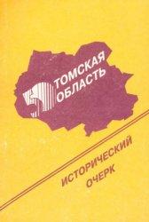 Зиновьев В.П. (ред.) Томская область. Исторический очерк