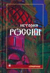 Кузнецов И.Н. (сост.). История России. Справочное пособие