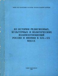 Белоненко В.С. (ред.) Из истории религиозных, культурных и политических вза ...