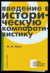 Кром М.М. Введение в историческую компаративистику