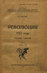 Авдеев Н. (сост.) Революция 1917 года (хроника событий). Том 2