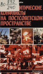 Кавтарадзе С.Д. Этнополитические конфликты на постсоветском пространстве