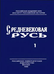 Горский А.А. (отв. ред.) Средневековая Русь. Выпуск 1