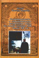 Костров А.В. Старообрядчество и старообрядческая историческая мысль во втор ...