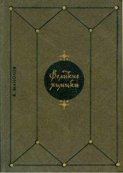 Манолов К. Великие химики. В 2-х томах