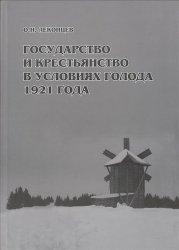 Леконцев О.Н. Государство и крестьянство в условиях голода 1921 года