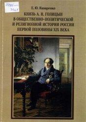 Назаренко Е.Ю. Князь А.Н. Голицын в общественно-политической и религиозной  ...