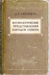 Анисимов А.Ф. Космологические представления народов Севера