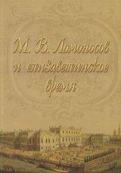 Гусева Н.Ю. (ред.). М.В. Ломоносов и елизаветинское время
