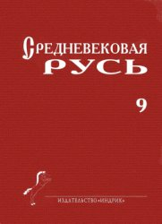 Горский А.А. (отв. ред. Средневековая Русь. Выпуск 9