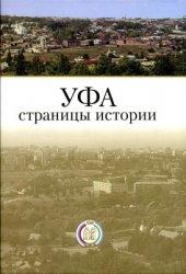 Агеева М.В. (сост.). Уфа: страницы истории