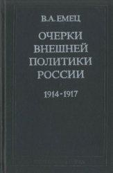 Емец В.А. Очерки внешней политики России в период Первой мировой войны. Вза ...