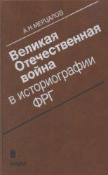 Мерцалов А.Н. Великая Отечественная война в историографии ФРГ
