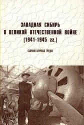 Западная Сибирь в Великой Отечественной войне (1941-1945 гг.)