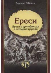 Браун Гарольд О. Дж. Ереси: Ереси и ортодоксия в истории церкви