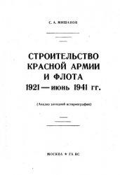 Мишанов С.А. Строительство Красной Армии и Флота. 1921-июнь 1941 гг. Анализ ...
