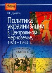 Дроздов К.С. Политика украинизации в Центральном Черноземье, 1923-1933 гг