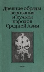 Басилов В.Н. (отв. ред.). Древние обряды, верования и культы народов Средне ...