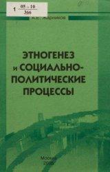 Жарников А.Е. Этногенез и социально-политические процессы (концепции, теори ...