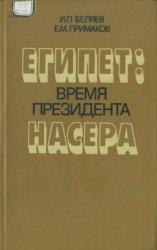 Беляев И.П., Примаков Е.М. Египет: время президента Насера